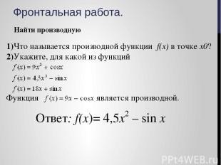 Фронтальная работа. Найти производную 1)Что называется производной функции f(х)