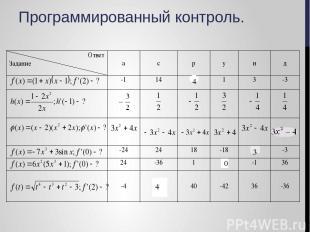 Программированный контроль. 4 3 0 4