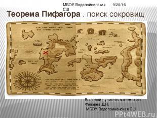 Теорема Пифагора. поиск сокровищ Выполнил учитель математики Февзиев Д.Н. МБОУ