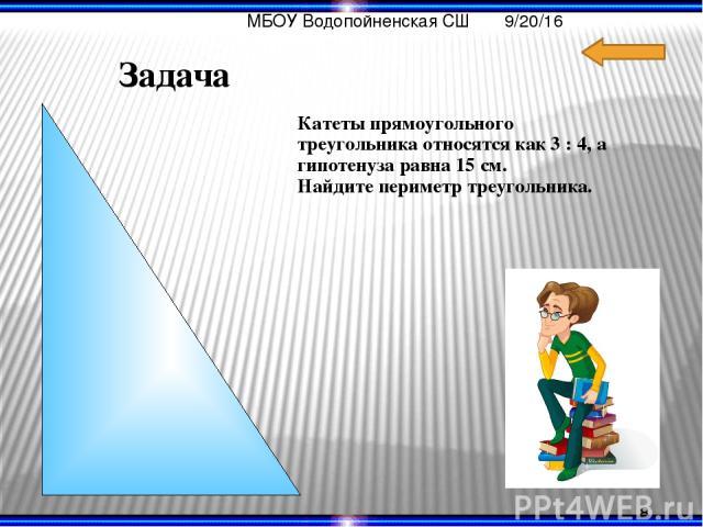 Самостоятельная работа вариант 1 вариант 2 1 )треугольник АВС -прямоугольный. Найти АВ 2)ABCD-прямоугольник. Найти АС. 3)тр.АВС-равнобедренный,BD-высота,АС-основание.Найти АС,если BD =12, BA =13 . 1)треугольник АВС – прямоугольный. Найти СВ. 2)ABCD-…