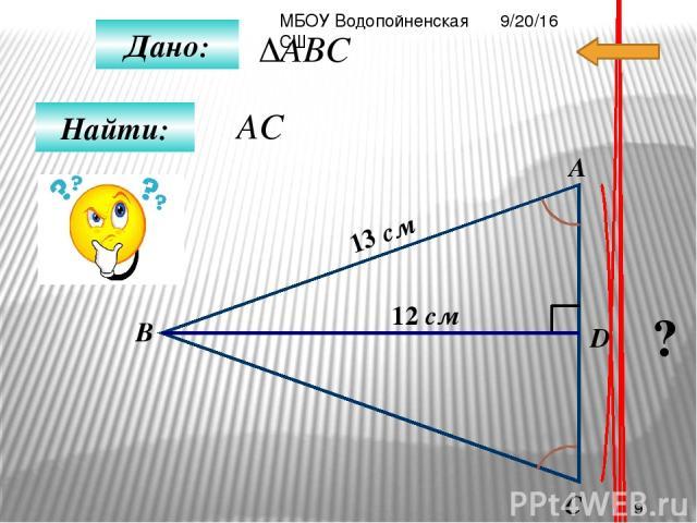 Домашнее задание Подготовить 2 задачи на теорему Пифагора МБОУ Водопойненская СШ