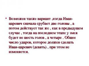 Возможен также вариант ,когда Иван-царевич сначала срубает две головы , а потом