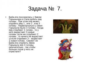 Задача № 7. Баба-яга поссорилась с Змеем Горынычем и стала рубить ему головы . П