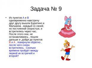 Задача № 9 Из пунктов А и B одновременно навстречу друг другу вышли Буратино и М