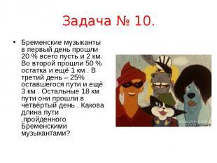 Задача № 10. Бременские музыканты в первый день прошли 20 % всего пусть и 2 км.