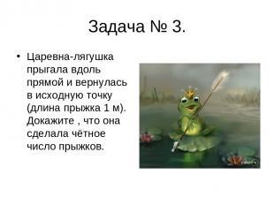 Задача № 3. Царевна-лягушка прыгала вдоль прямой и вернулась в исходную точку (д
