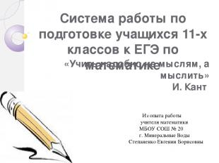 Система работы по подготовке учащихся 11-х классов к ЕГЭ по математике «Учить на