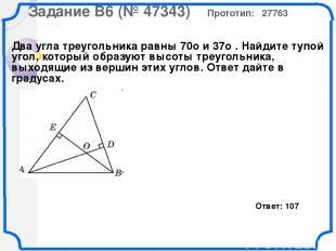 Задание B6 (№ 47343) Прототип: 27763 Два угла треугольника равны 70о и 37о . Н
