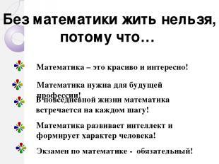 Без математики жить нельзя, потому что… Экзамен по математике - обязательный! Ма