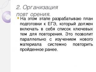 3. Организация и проведение мониторингов В мониторинг по математике включаю не т