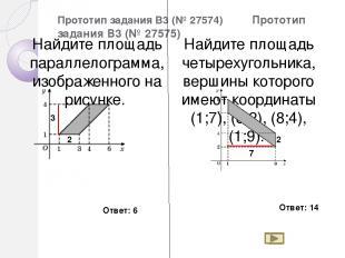 Прототип задания B3 (№ 27574) Прототип задания B3 (№ 27575) Найдите площадь пара