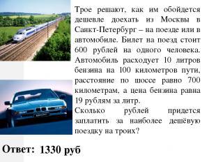 Трое решают, как им обойдется дешевле доехать из Москвы в Санкт-Петербург – на п