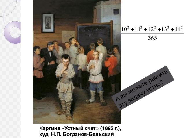 Картина «Устный счет», худ. Н.П. Богданов-Бельский Решение: Ответ: 2.