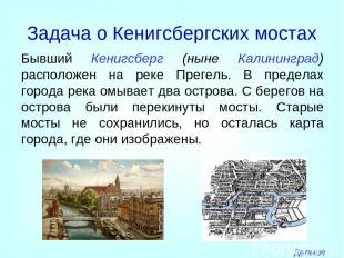 Задача о Кенигсбергских мостах Бывший Кенигсберг (ныне Калининград) расположен н
