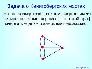 Задача о Кенигсбергских мостах Но, поскольку граф на этом рисунке имеет четыре н
