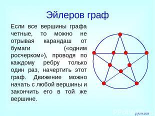 Эйлеров граф Если все вершины графа четные, то можно не отрывая карандаш от бума