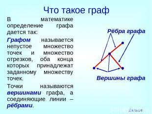 Что такое граф В математике определение графа дается так: Графом называется непу