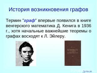 """История возникновения графов Термин """"граф"""" впервые появился в книге венгерского"""