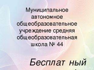 Бесплатный обед Презентацию подготовила: Учитель математики Шестакова Ирина Алек