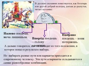 В русских сказаниях повествуется, как богатырь или другой добрый молодец, доехав