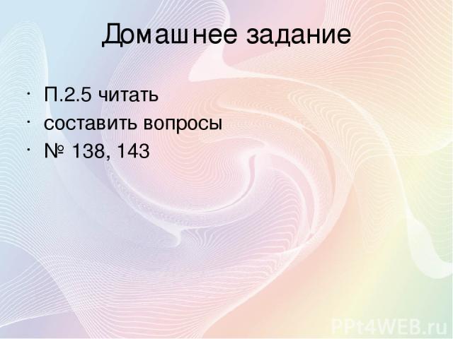 Домашнее задание П.2.5 читать составить вопросы № 138, 143