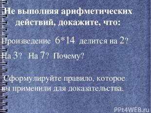 Не выполняя арифметических действий, докажите, что: Произведение 6*14 делится на