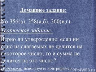 Домашнее задание: No 356(а), 358(а,б), 360(в,г) Творческое задание: Верно ли утв