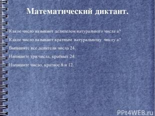 Математический диктант. Какое число называют делителем натурального числа а? Как