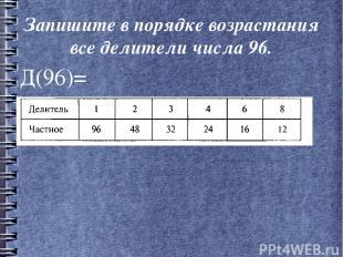 Запишите в порядке возрастания все делители числа 96. Д(96)=