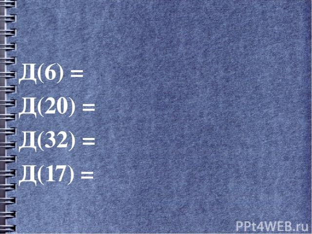 Д(6) = Д(20) = Д(32) = Д(17) =
