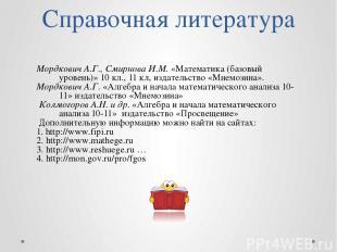 Справочная литература Мордкович А.Г., Смирнова И.М. «Математика (базовый уровень