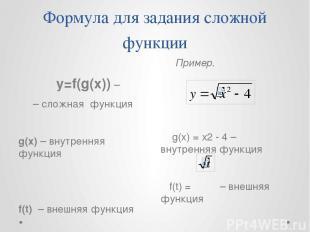 Формула для задания сложной функции y=f(g(x)) – – сложная функция g(x) – внутрен