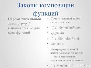 Законы композиции функций Сочетательный закон остается в силе: [(f∘g)∘h](x)=(f∘g
