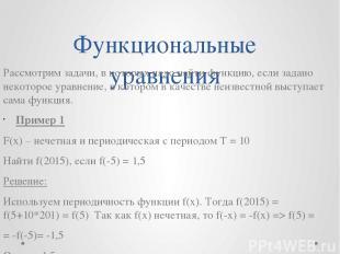 Функциональные уравнения Рассмотрим задачи, в которых надо найти функцию, если з