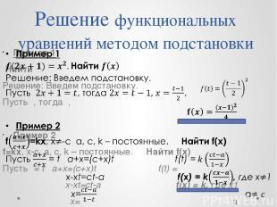 Решение функциональных уравнений методом подстановки