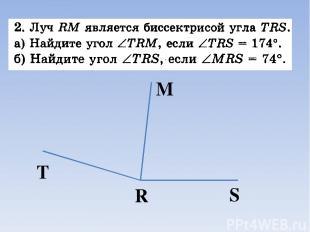 Т S R M