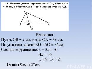 Решение: Пусть ОВ = х см, тогда ОА = 3х см. По условию задачи BO +AO = 36см. Сос