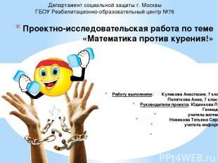 Проектно-исследовательская работа по теме «Математика против курения!»