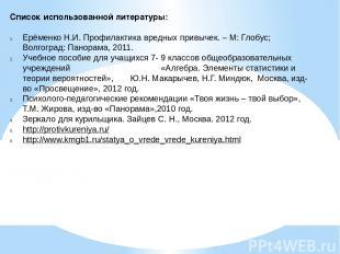 Список использованной литературы:  Ерёменко Н.И. Профилактика вредных привычек.