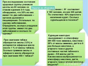 Население г. № составляет 2190 человек, из них 340 детей. По статистике 40% взр