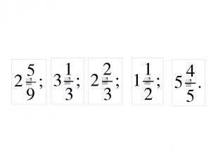 3. Представьте в виде неправильной дроби числа: