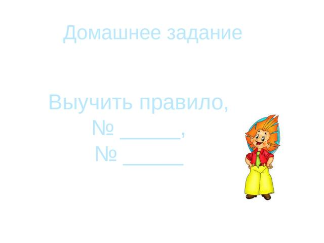 Домашнее задание Выучить правило, № _____, № _____