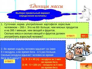 Единицы массы Суточная норма употребления картофеля взрослым человеком – 265 г.