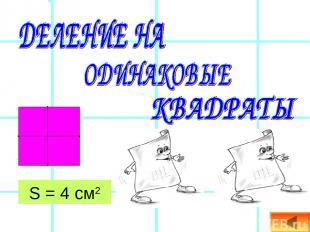 S = 4 см2