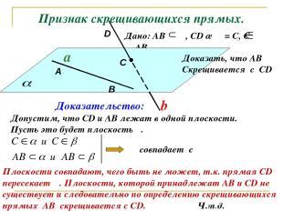 Признак скрещивающихся прямых. Дано: АВ α, СD ∩ α = С, С АВ. a b Доказательство: