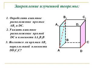 Закрепление изученной теоремы: Определить взаимное расположение прямых АВ1 и DC.