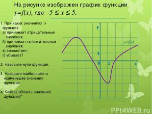1. При каких значениях х функция: а) принимает отрицательные значения; б) приним