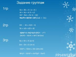 Задание группам 1гр 3a + 3b = 3 ( a + b ) 2гр 4m - 4n = 4(m - n) 3гр 6a + 6n = 6