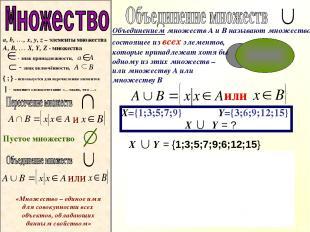 В Пустое множество А или Х={1;3;5;7;9} Y={3;6;9;12;15} Х Y = ? Х Y = {1;3;5;7;9;