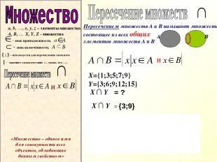 Х Y и Х={1;3;5;7;9} Y={3;6;9;12;15} Х Y = ? Х Y = {3;9} 1 3 5 7 9 3 6 9 12 15 А